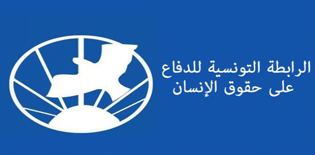 أصدرت الرابطة التونسية للدفاع عن حقوق الإنسان بيانا، أدانت فيه إجراءات التضييق التي تمارسها وزارة التعليم العالي والبحث العلمي على عدد من الأساتذة الجامعيين المعتصمين منذ 18 يوما بإحدى الادارات المركزية التابعة لها في ظروف