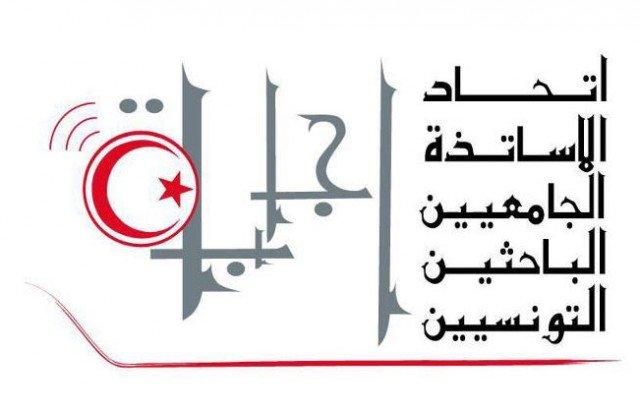 قرر اتحاد الأساتذة الجامعيين الباحثين التونسيين